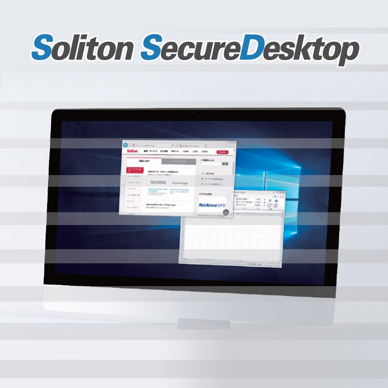 Soliton SecureDesktop